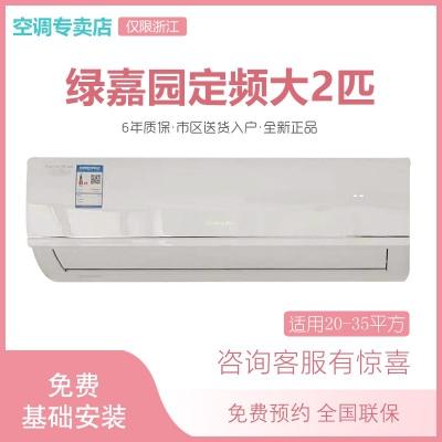 Gree/格力 KFR-50GW/(50556)NhAd-3 绿嘉园 壁挂机大2P空调冷暖