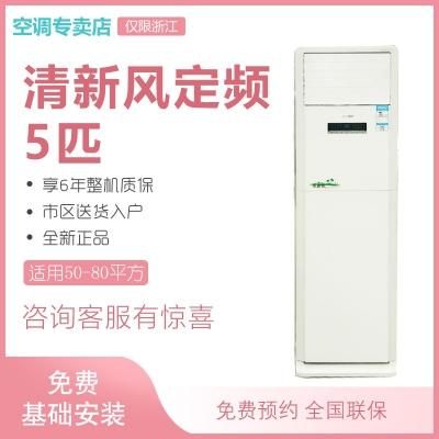 Gree/格力 KFR-120LW/(12568S)NhAc-3 格力清新风5匹柜机冷暖空调